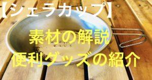 シェラカップの素材説明ブログトップ