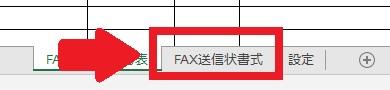 FAX送信状書式シートを選択する