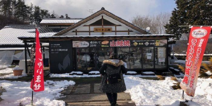 山賊焼きの店