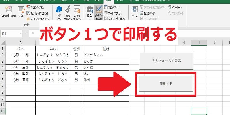 【VBA印刷プログラム】簡単に印刷