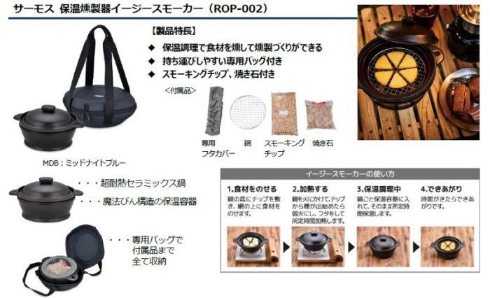 【サーモス】キャンプで使いたい新商品:保温燻製器イージースモーカー(ROP-002)