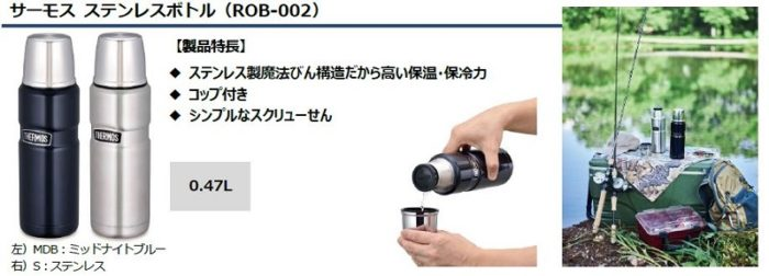 【サーモス】キャンプで使いたい新商品:ステンレスボトル(ROB-002)