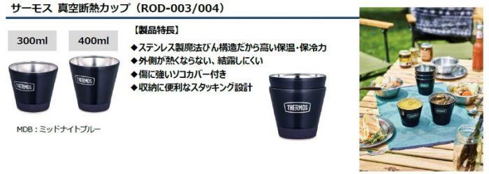 【サーモス】キャンプで使いたい新商品:真空断熱カップ(ROD-003/004)
