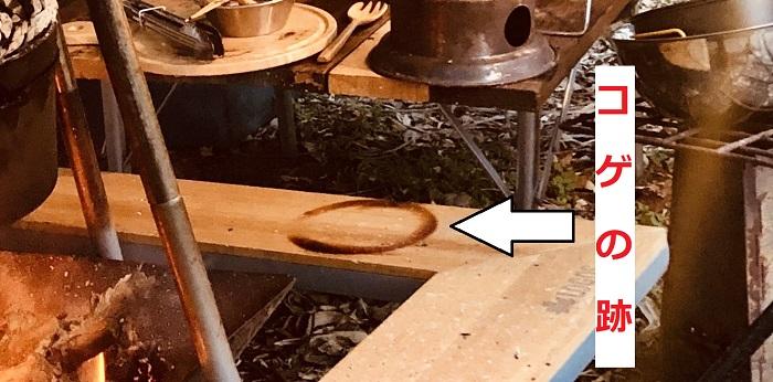 アツアツのダッチオーブンなどを置かない