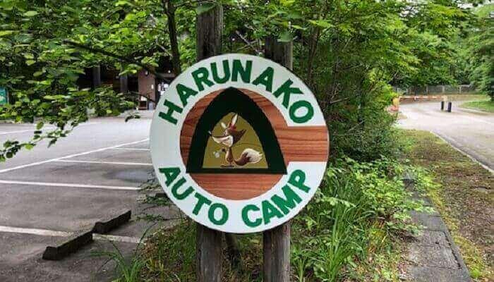 榛名湖オートキャンプ場でファミリーキャンプ