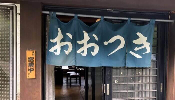 【吾妻】おおつき食堂の紹介