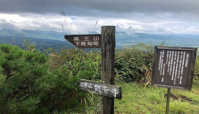高王山へ縦走